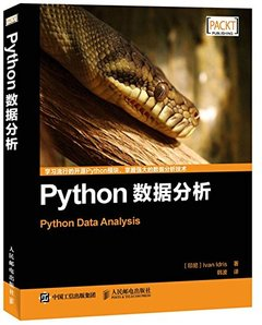 Python 資料分析 (Python Data Analysis)-cover