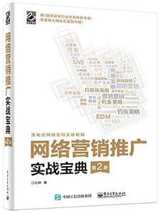 網絡行銷推廣實戰寶典(第2版)-cover
