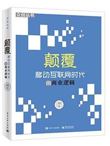 顛覆——移動因特網時代的商業邏輯-cover