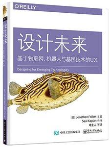 設計未來:基於物聯網、機器人與基因技術的UX(全彩)-cover