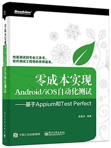 零成本實現Android/iOS自動化測試——基於Appium和Test Perfect-cover