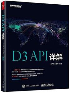 D3 API詳解(全彩)-cover