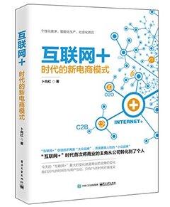 因特網+ 時代的新電商模式-cover