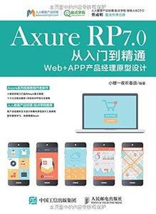 Axure RP 7.0從入門到精通 Web + APP產品經理原型設計-cover