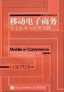 移動電子商務安全技術與應用實踐-cover