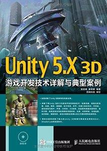 Unity 5.X 3D遊戲開發技術詳解與典型案例-cover
