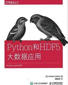 Python和HDF 5大資料應用-cover