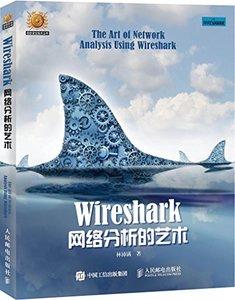 Wireshark 網絡分析的藝術-cover