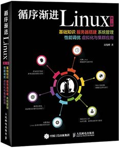 循序漸進 Linux (第2版) 『基礎知識、服務器搭建、系統管理、性能調優、虛擬化與集群應用』-cover