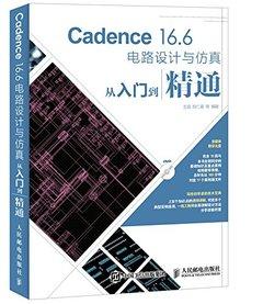 Cadence 16.6 電路設計與模擬從入門到精通-cover