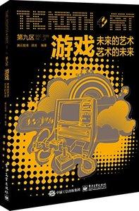遊戲:未來的藝術,藝術的未來-cover