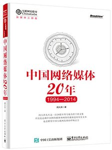 中國網絡媒體20年(1994—2014)-cover
