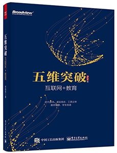 五維突破:因特網+教育-cover