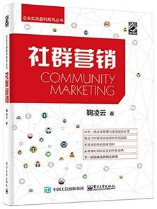 社群行銷-cover