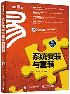 系統安裝與重裝(暢銷升級版)-cover