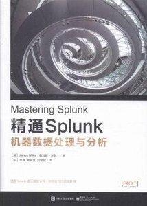精通 Splunk — 機器資料處理與分析-cover