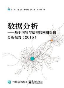資料分析——基於內容與結構的網絡輿情分析報告(2015)-cover