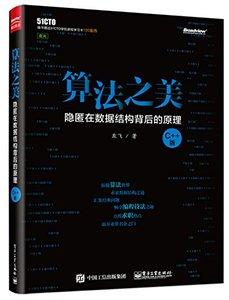 演算法之美——隱匿在資料結構背後的原理(C++版)-cover