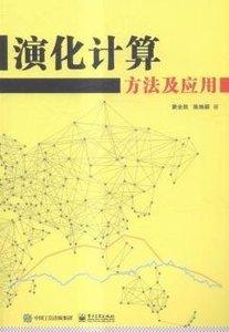 演化計算方法及應用-cover
