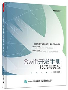 Swift開發手冊:技巧與實戰-cover