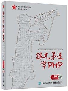 跟兄弟連學PHP-cover