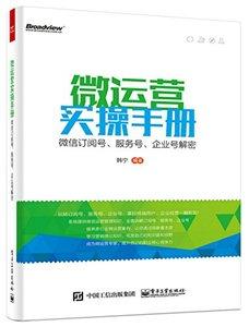 微運營實操手冊——微信訂閱號、服務號、企業號解密-cover