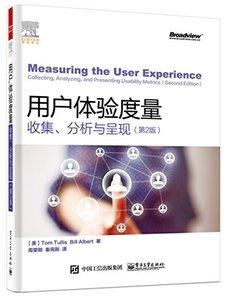 用戶體驗度量:收集、分析與呈現, 2/e (全彩)-cover
