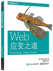 Web應變之道-cover
