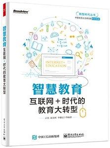 智慧教育:因特網+時代的教育大轉型-cover