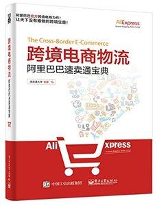 跨境電商物流:阿裡巴巴速賣通寶典-cover