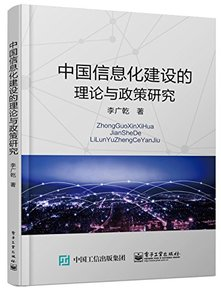 中國資訊化建設的理論與政策研究-cover