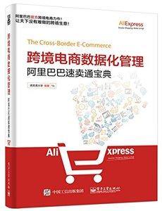 跨境電商數據化管理:阿裡巴巴速賣通寶典-cover