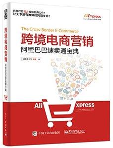 跨境電商行銷:阿裡巴巴速賣通寶典-cover
