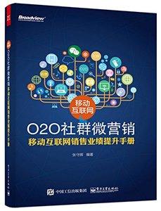 移動因特網O2O社群微行銷——移動因特網銷售業績提升手冊-cover