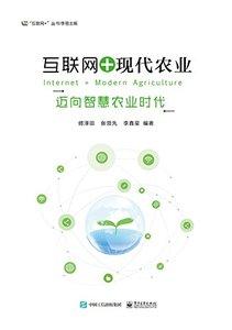 因特網+現代農業——邁向智慧農業時代-cover