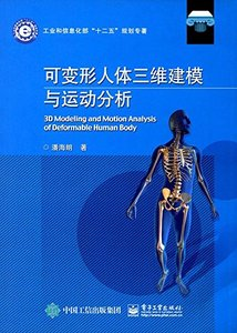 可變形人體三維建模與運動分析-cover