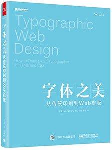 字體之美:從傳統印刷到Web排版-cover