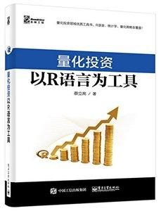 量化投資:以R語言為工具-cover