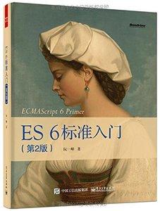 ES6 標準入門, 2/e-cover