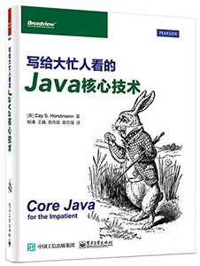 寫給大忙人看的Java核心技術-cover