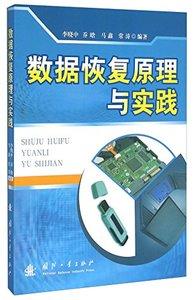 數據庫原理和實踐教程--GBase 8t Based on Informix剖析與應用-cover