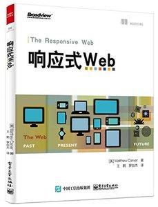 響應式 Web-cover