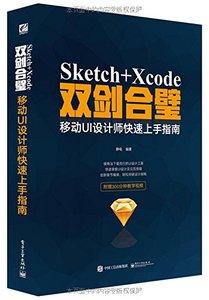 Sketch+Xcode雙劍合璧 移動UI設計師快速上手指南(全彩)-cover