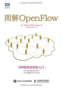 圖解OpenFlow-cover