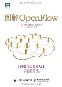 圖解OpenFlow