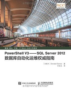 PowerShell V3—SQL Server 2012 數據庫自動化運維權威指南-cover