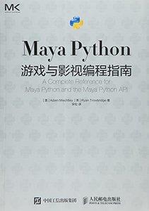 Maya Python 遊戲與影視程式設計指南-cover