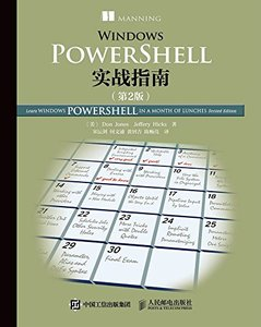 Windows PowerShell實戰指南(第2版)-cover
