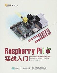 Raspberry Pi實戰入門 彩色圖解版 140個核心操作技巧分步精講