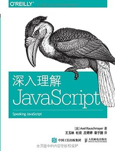 深入理解JavaScript-cover